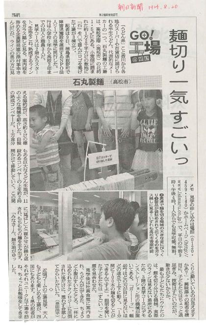 2012年8月20日掲載(朝日新聞)