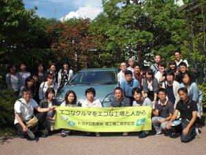 20140822トヨタ工場_1号車