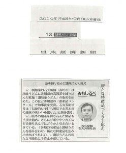 2014.9.8日経新聞記事