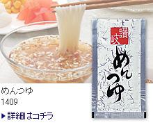 recommend_tsukemen03