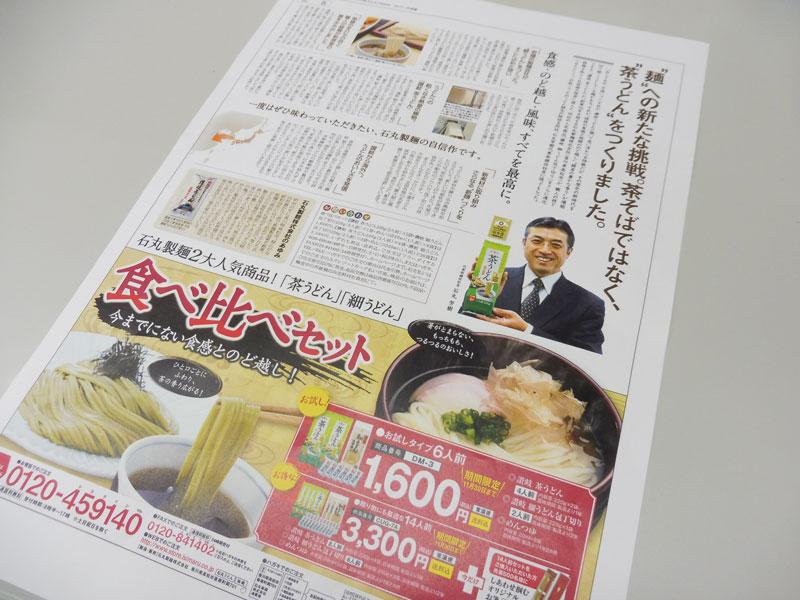 2016.10日本経済新聞